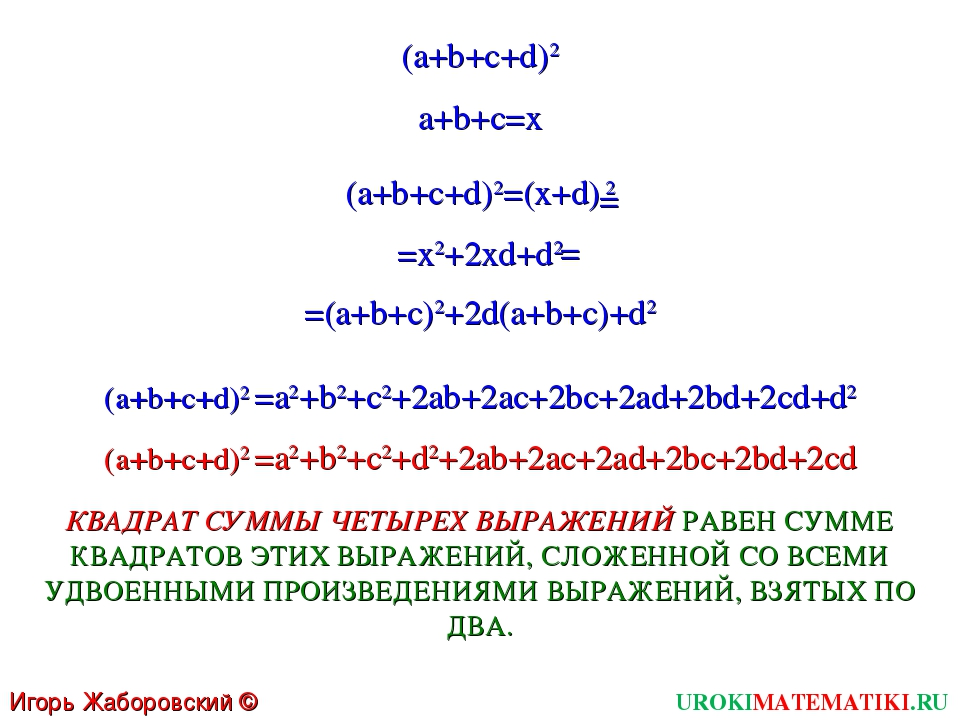 (a+b+c+d)2=(x+d) 2 = UROKIMATEMATIKI.RU Игорь Жаборовский © 2011 (a+b+c+d)2 =...