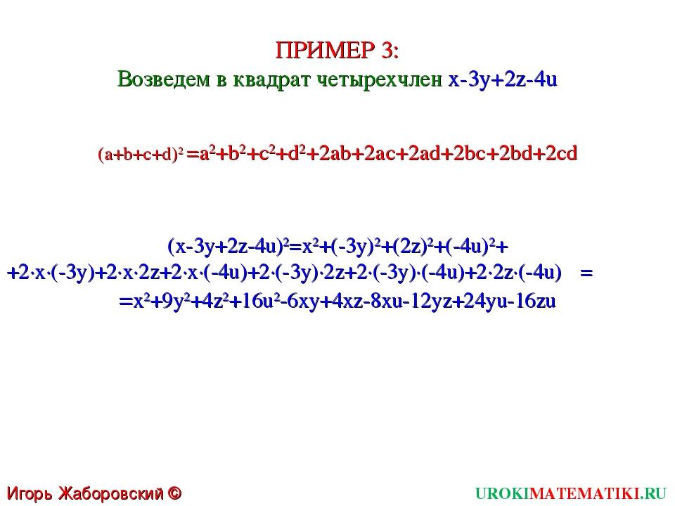 UROKIMATEMATIKI.RU Игорь Жаборовский © 2011 ПРИМЕР 3: Возведем в квадрат четы...