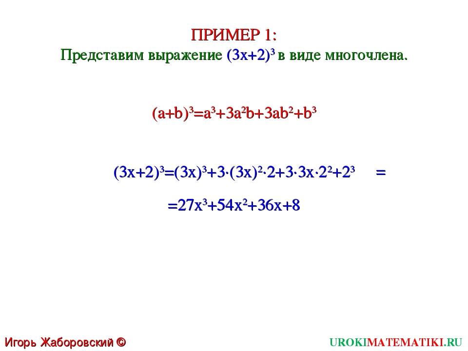 UROKIMATEMATIKI.RU Игорь Жаборовский © 2011 ПРИМЕР 1: Представим выражение (3...