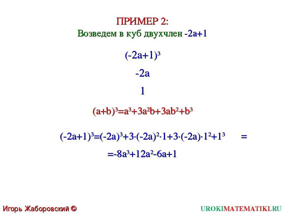 UROKIMATEMATIKI.RU Игорь Жаборовский © 2011 ПРИМЕР 2: Возведем в куб двухчлен...