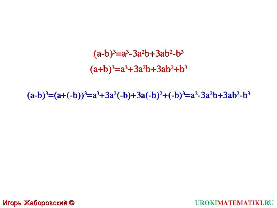 UROKIMATEMATIKI.RU Игорь Жаборовский © 2011 (a-b)3=a3-3a2b+3ab2-b3 (a-b)3=(a+...