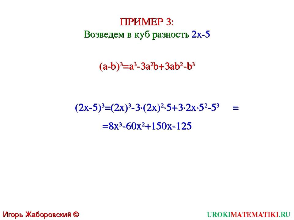 UROKIMATEMATIKI.RU Игорь Жаборовский © 2011 ПРИМЕР 3: Возведем в куб разность...