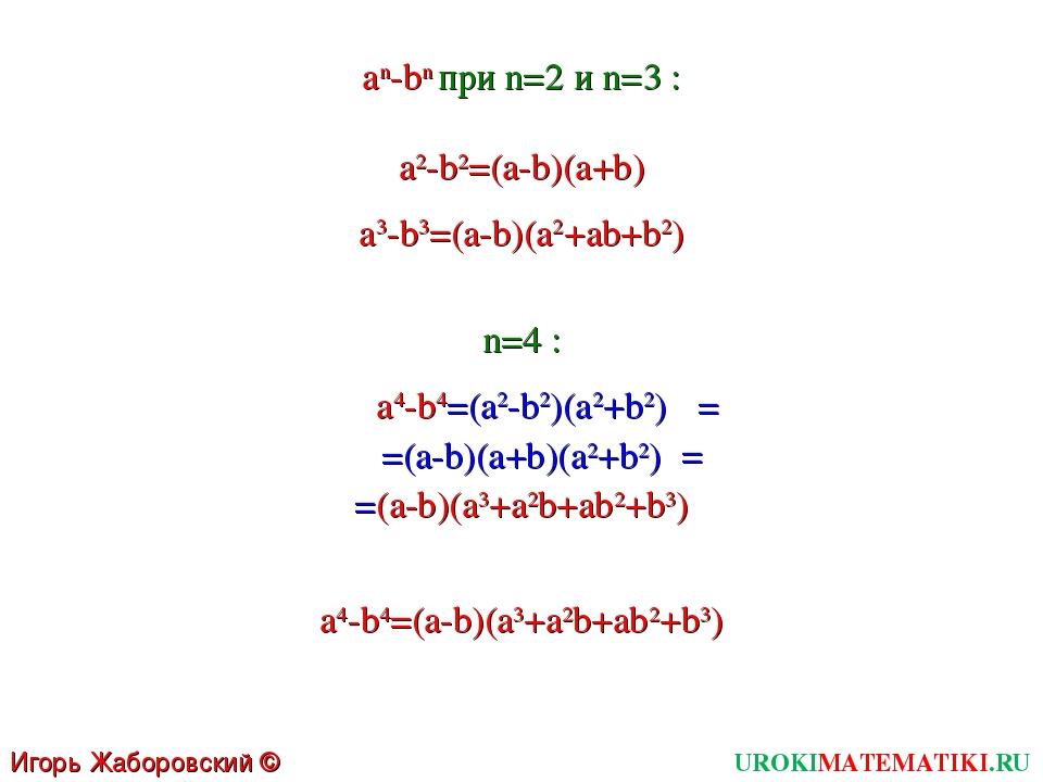UROKIMATEMATIKI.RU Игорь Жаборовский © 2011 a3-b3=(a-b)(a2+ab+b2) a2-b2=(a-b)...