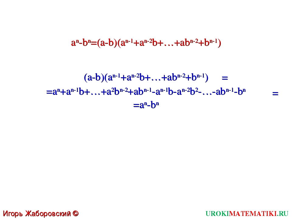 UROKIMATEMATIKI.RU Игорь Жаборовский © 2011 an-bn=(a-b)(an-1+an-2b+…+abn-2+bn...