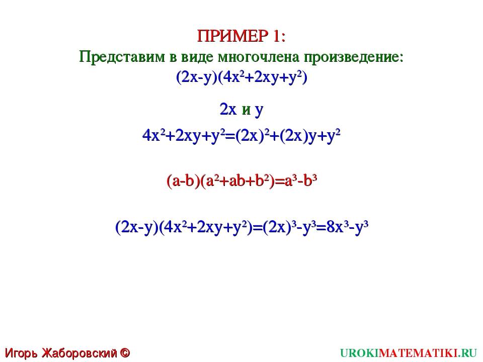 UROKIMATEMATIKI.RU Игорь Жаборовский © 2011 ПРИМЕР 1: Представим в виде много...