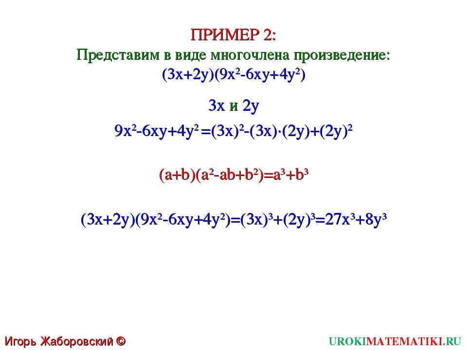 UROKIMATEMATIKI.RU Игорь Жаборовский © 2011 ПРИМЕР 2: Представим в виде много...
