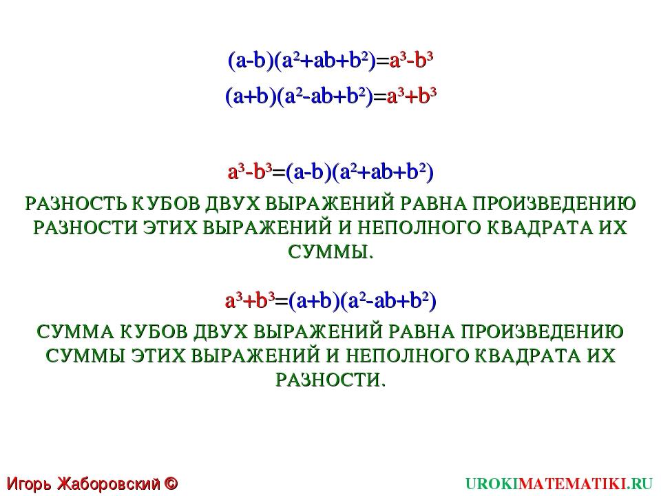 UROKIMATEMATIKI.RU Игорь Жаборовский © 2011 (a-b)(a2+ab+b2)=a3-b3 (a+b)(a2-ab...