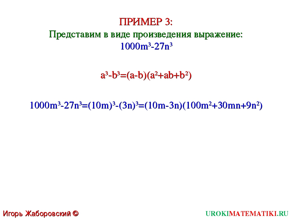 UROKIMATEMATIKI.RU Игорь Жаборовский © 2011 ПРИМЕР 3: Представим в виде произ...