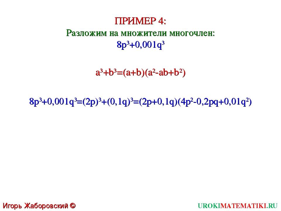 UROKIMATEMATIKI.RU Игорь Жаборовский © 2011 ПРИМЕР 4: Разложим на множители м...
