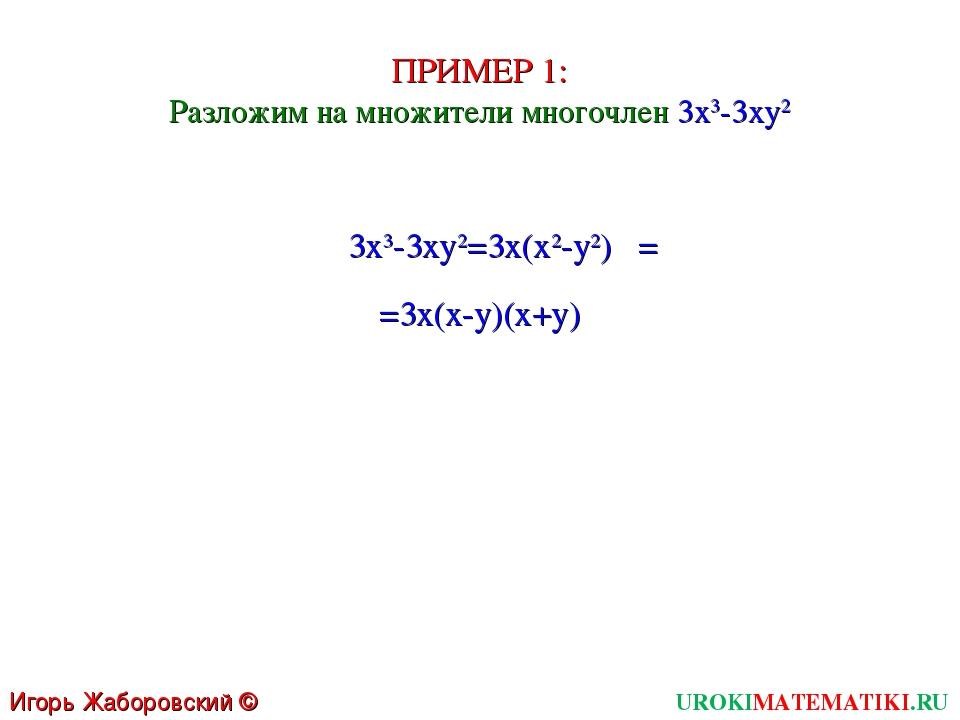 ПРИМЕР 1: Разложим на множители многочлен 3x3-3xy2 3x3-3xy2=3x(x2-y2) =3x(x-y...