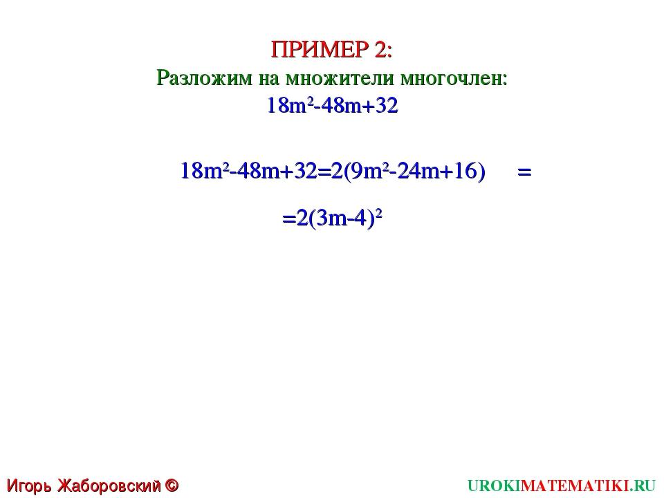 ПРИМЕР 2: Разложим на множители многочлен: 18m2-48m+32 18m2-48m+32=2(9m2-24m+...
