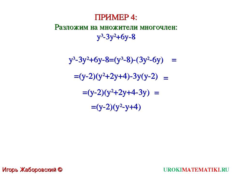 ПРИМЕР 4: Разложим на множители многочлен: y3-3y2+6y-8 y3-3y2+6y-8=(y3-8)-(3y...
