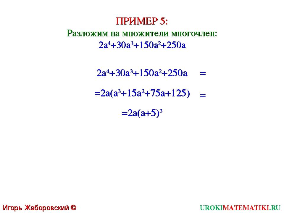 ПРИМЕР 5: Разложим на множители многочлен: 2a4+30a3+150a2+250a 2a4+30a3+150a2...