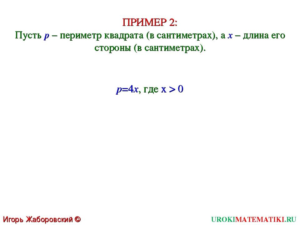 ПРИМЕР 2: Пусть p – периметр квадрата (в сантиметрах), а x – длина его сторон...