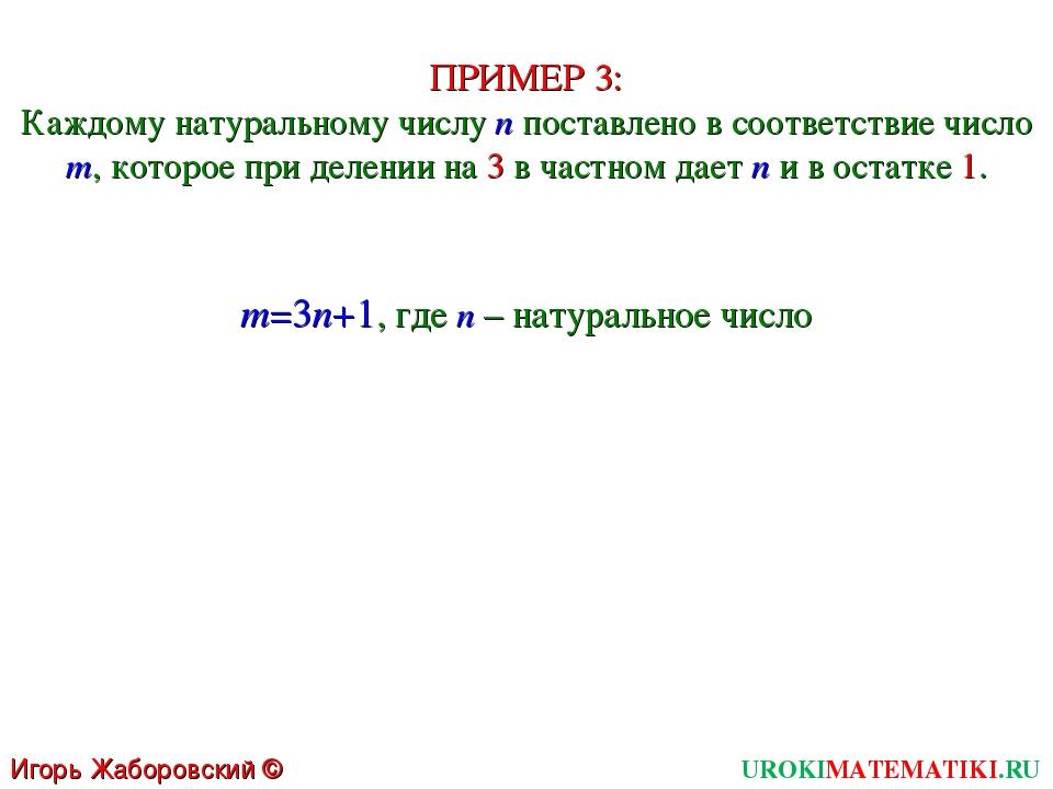 ПРИМЕР 3: Каждому натуральному числу n поставлено в соответствие число m, кот...