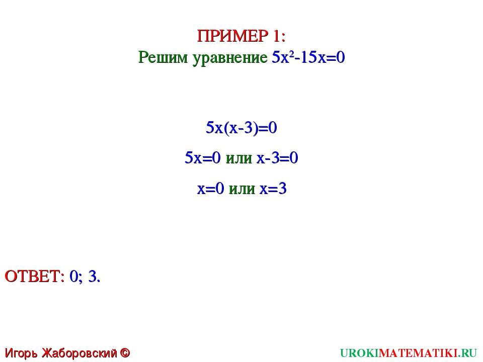 UROKIMATEMATIKI.RU Игорь Жаборовский © 2011 ПРИМЕР 1: Решим уравнение 5x2-15x...