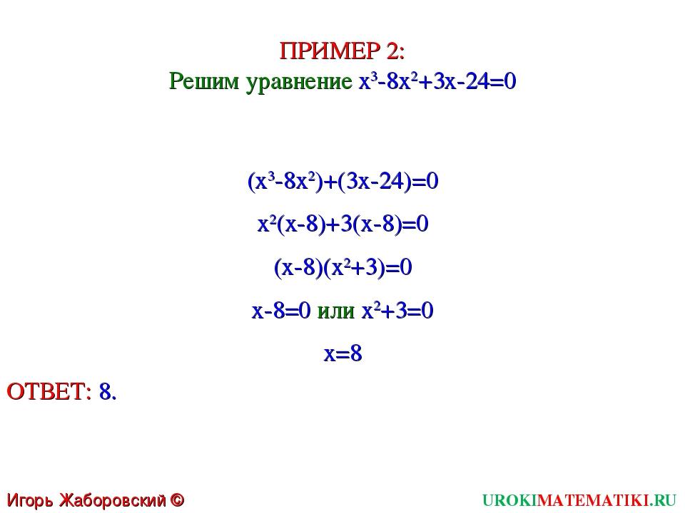 UROKIMATEMATIKI.RU Игорь Жаборовский © 2011 ПРИМЕР 2: Решим уравнение x3-8x2+...