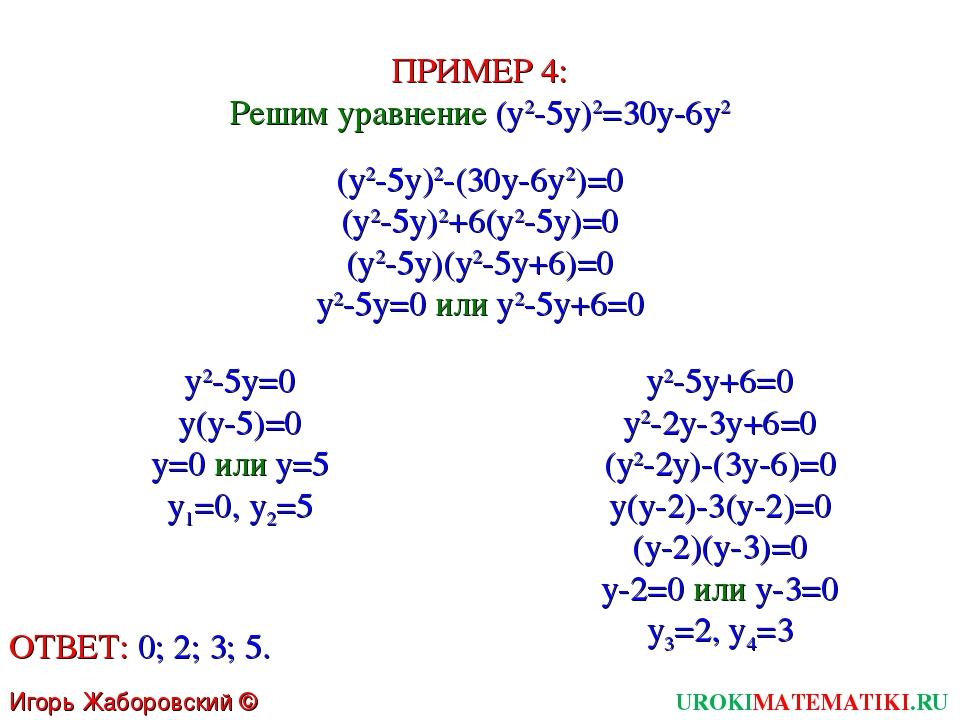 UROKIMATEMATIKI.RU Игорь Жаборовский © 2011 ПРИМЕР 4: Решим уравнение (y2-5y)...