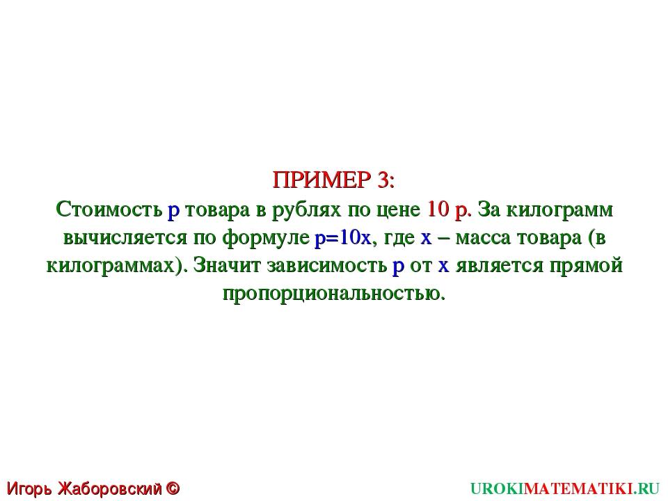 ПРИМЕР 3: Стоимость p товара в рублях по цене 10 р. За килограмм вычисляется...
