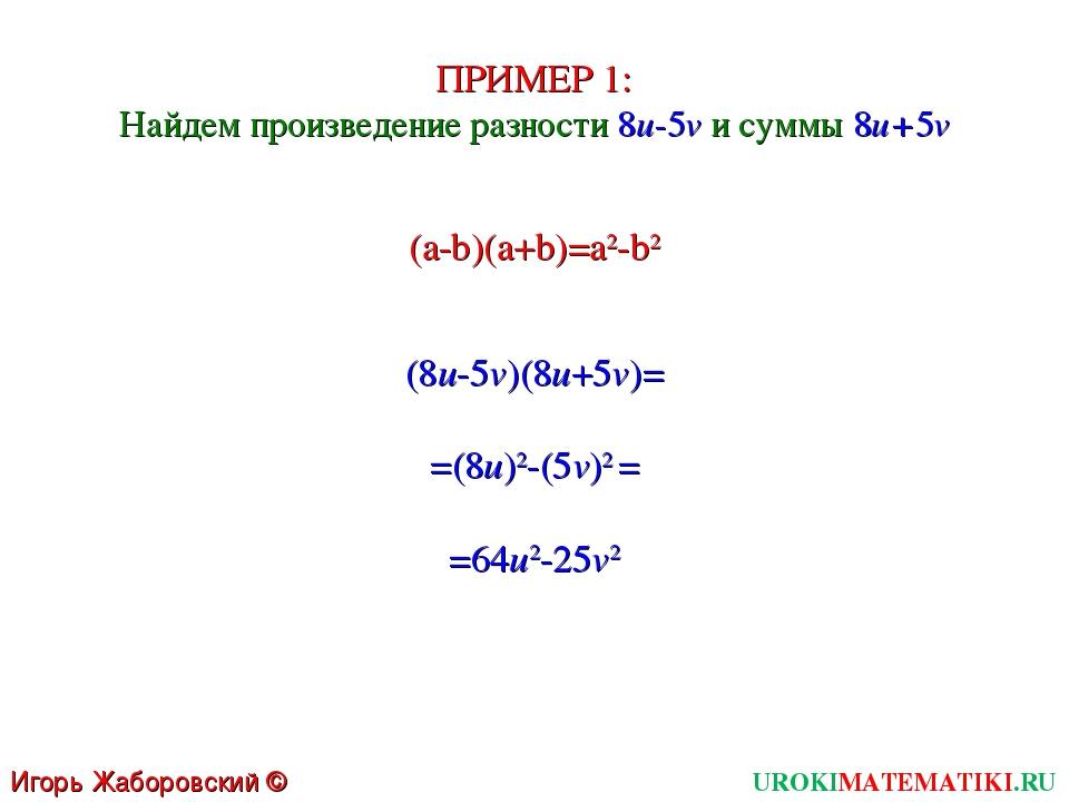 UROKIMATEMATIKI.RU Игорь Жаборовский © 2011 ПРИМЕР 1: Найдем произведение раз...