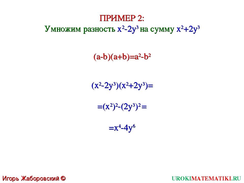 UROKIMATEMATIKI.RU Игорь Жаборовский © 2011 ПРИМЕР 2: Умножим разность x2-2y3...