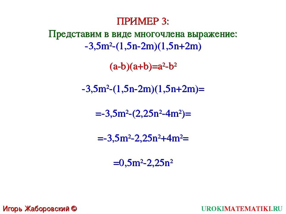 UROKIMATEMATIKI.RU Игорь Жаборовский © 2011 ПРИМЕР 3: Представим в виде много...