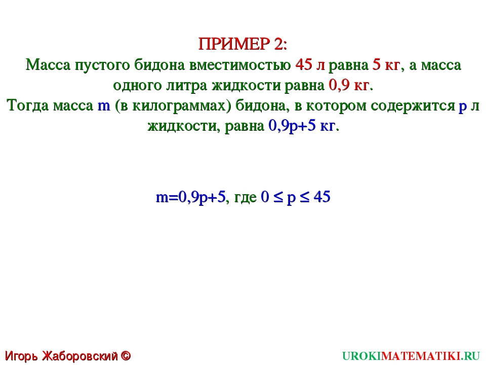 ПРИМЕР 2: Масса пустого бидона вместимостью 45 л равна 5 кг, а масса одного л...