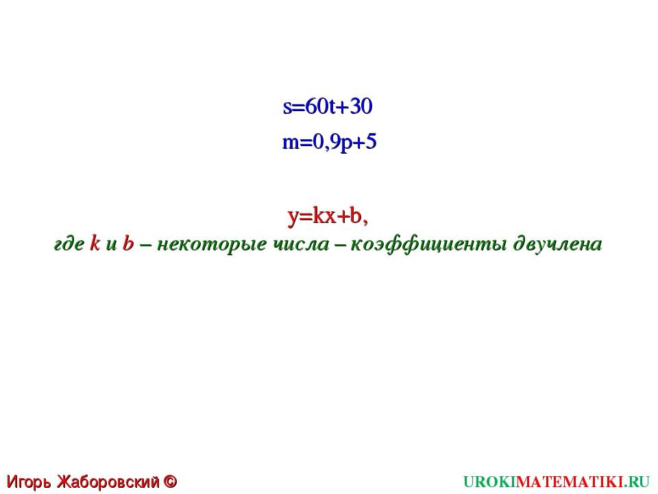 UROKIMATEMATIKI.RU Игорь Жаборовский © 2011 m=0,9p+5 s=60t+30 y=kx+b, где k и...