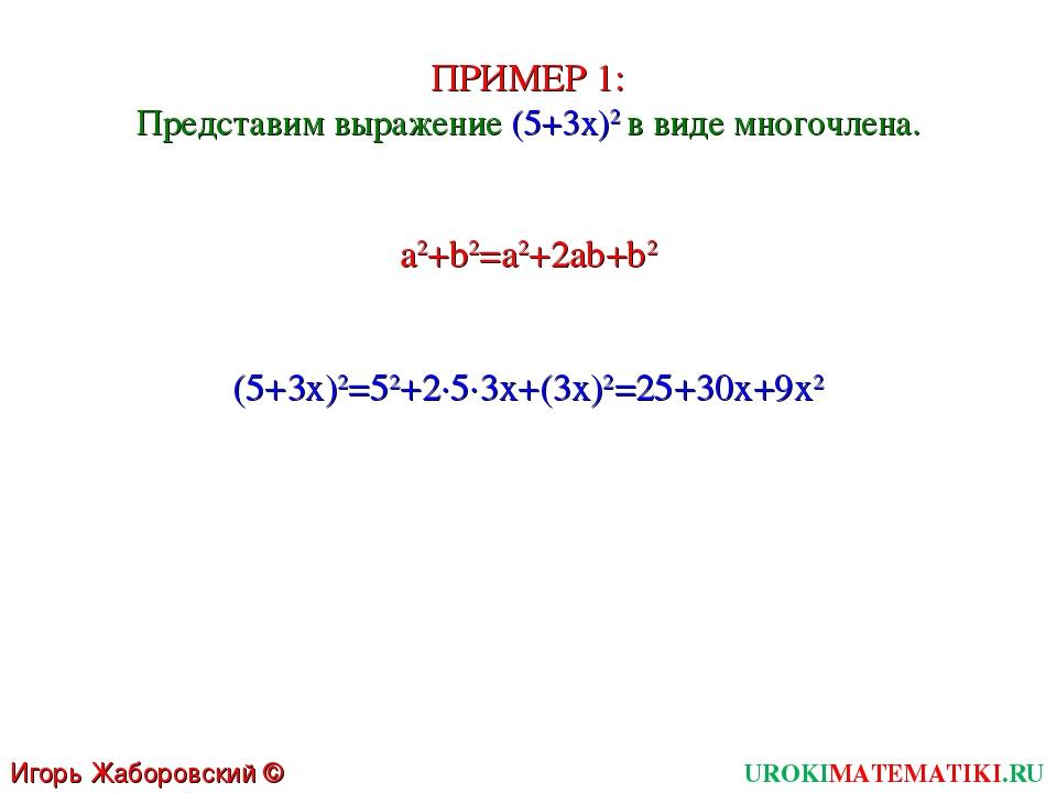 UROKIMATEMATIKI.RU Игорь Жаборовский © 2011 ПРИМЕР 1: Представим выражение (5...