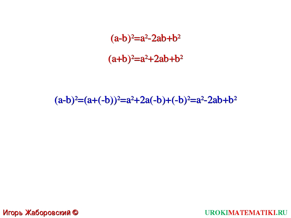 UROKIMATEMATIKI.RU Игорь Жаборовский © 2011 (a-b)2=a2-2ab+b2 (a+b)2=a2+2ab+b2...