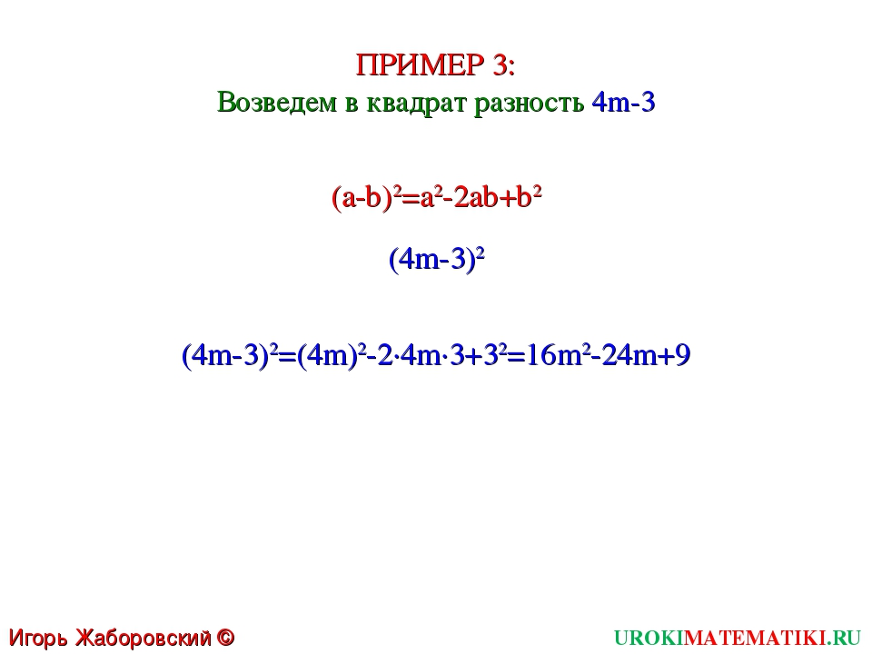 UROKIMATEMATIKI.RU Игорь Жаборовский © 2011 ПРИМЕР 3: Возведем в квадрат разн...