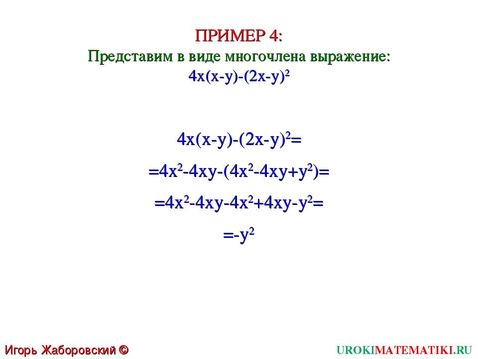 UROKIMATEMATIKI.RU Игорь Жаборовский © 2011 ПРИМЕР 4: Представим в виде много...