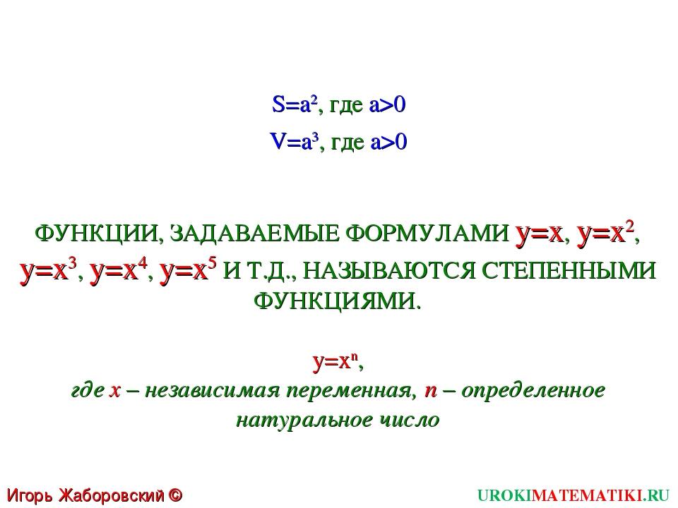 UROKIMATEMATIKI.RU Игорь Жаборовский © 2011 S=a2, где a>0 V=a3, где a>0 ФУНКЦ...