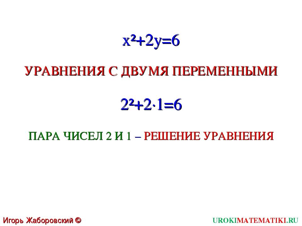 x²+2y=6 УРАВНЕНИЯ С ДВУМЯ ПЕРЕМЕННЫМИ UROKIMATEMATIKI.RU Игорь Жаборовский ©...