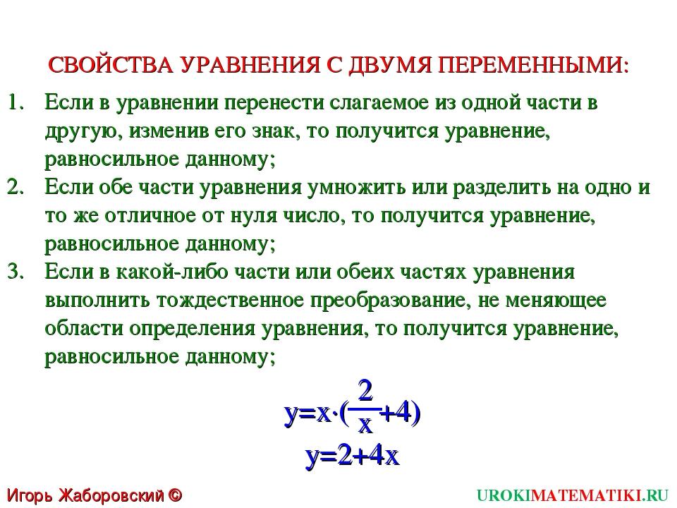 UROKIMATEMATIKI.RU Игорь Жаборовский © 2011 Если в уравнении перенести слагае...