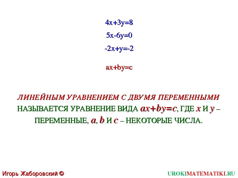 UROKIMATEMATIKI.RU Игорь Жаборовский © 2011 4x+3y=8 5x-6y=0 -2x+y=-2 ax+by=c...