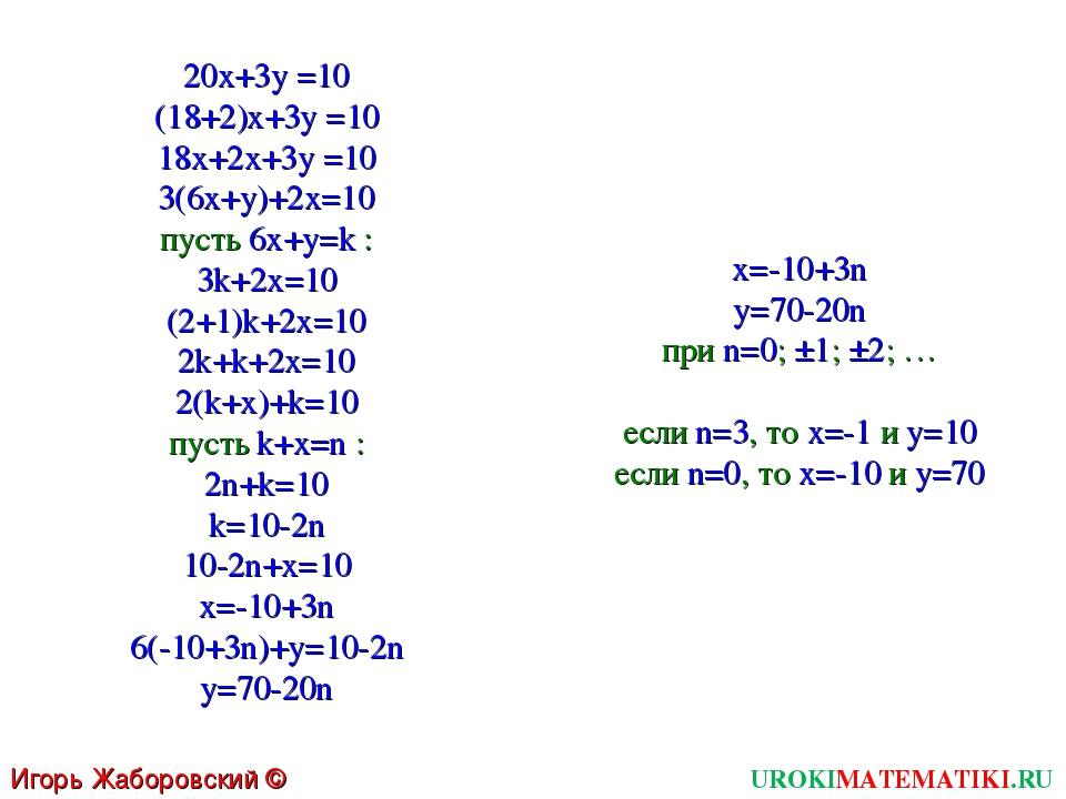 UROKIMATEMATIKI.RU Игорь Жаборовский © 2011 20x+3y =10 (18+2)x+3y =10 18x+2x+...