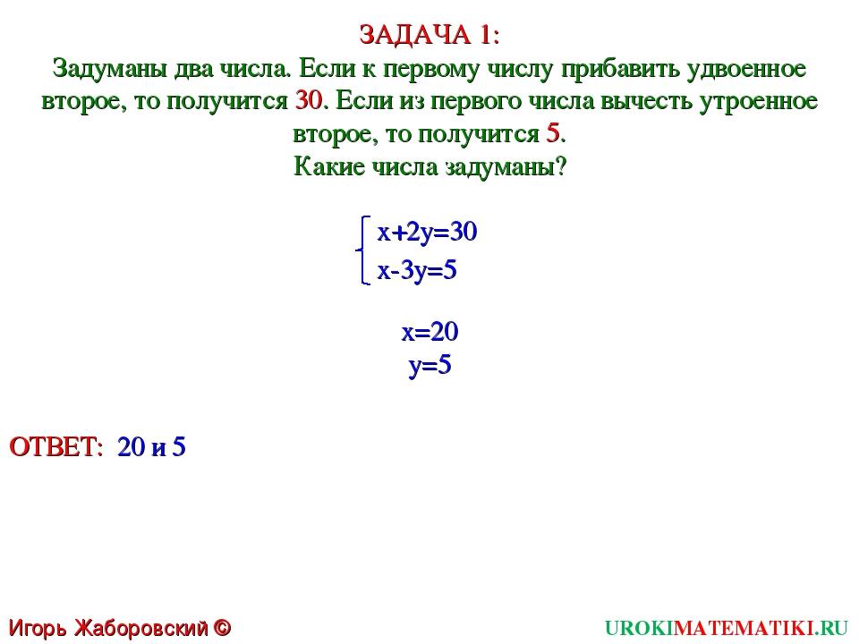 Решение задач с помощью составления системы уравнений математика решение задач