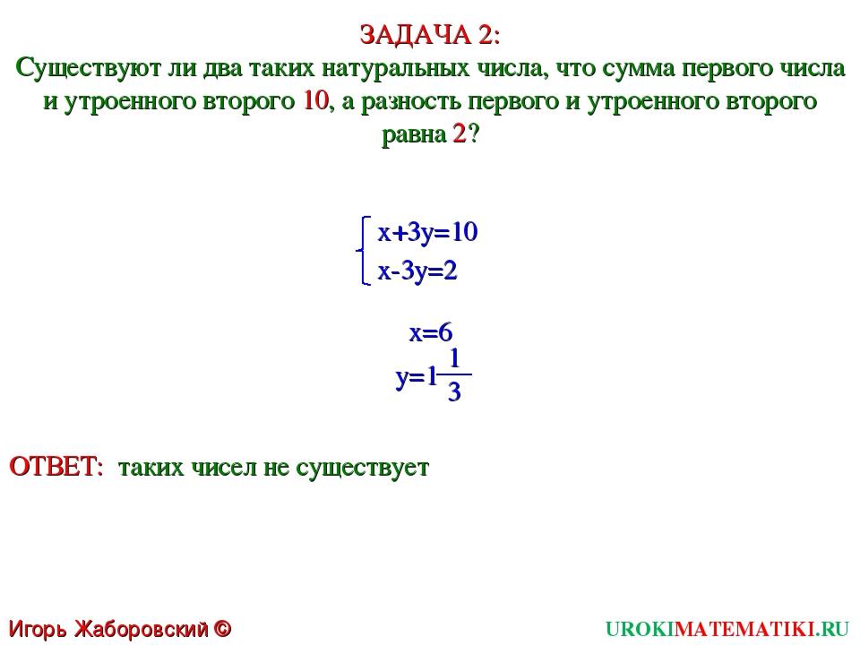 UROKIMATEMATIKI.RU Игорь Жаборовский © 2011 ЗАДАЧА 2: Существуют ли два таких...