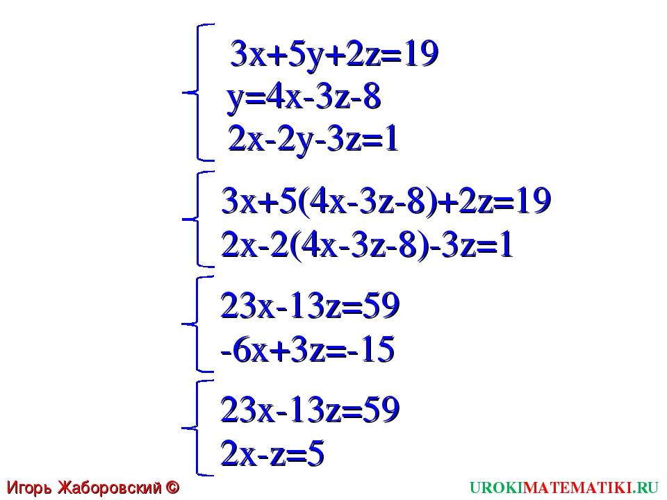 3x+5(4x-3z-8)+2z=19 UROKIMATEMATIKI.RU Игорь Жаборовский © 2011 2x-2(4x-3z-8)...