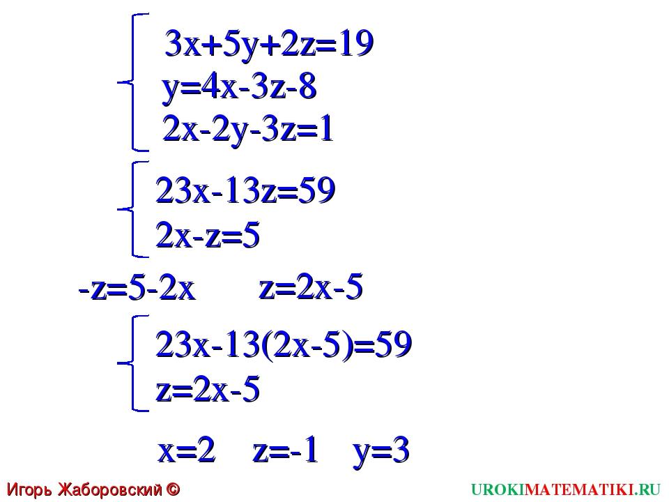 UROKIMATEMATIKI.RU Игорь Жаборовский © 2011 23x-13z=59 2x-z=5 -z=5-2x z=2x-5...