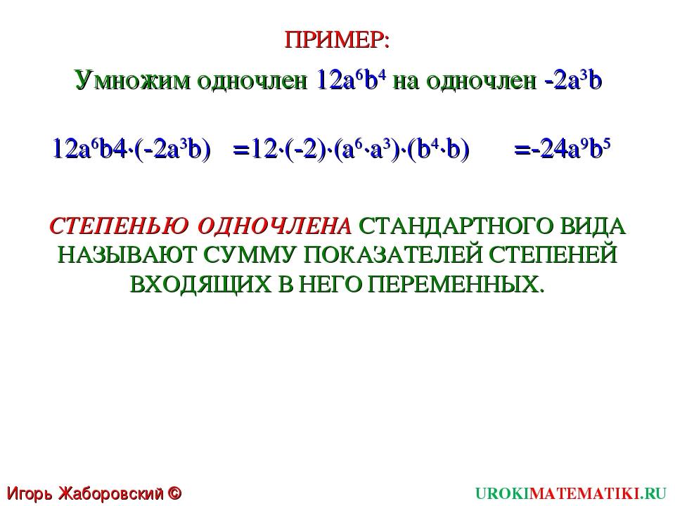 UROKIMATEMATIKI.RU Игорь Жаборовский © 2011 Умножим одночлен 12a6b4 на одночл...