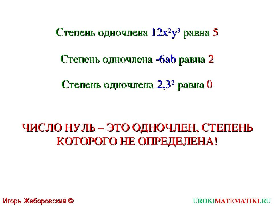 UROKIMATEMATIKI.RU Игорь Жаборовский © 2011 Степень одночлена 12x2y3 равна 5...
