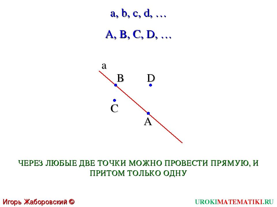 UROKIMATEMATIKI.RU Игорь Жаборовский © 2011 a, b, c, d, … A, B, C, D, … a A B...