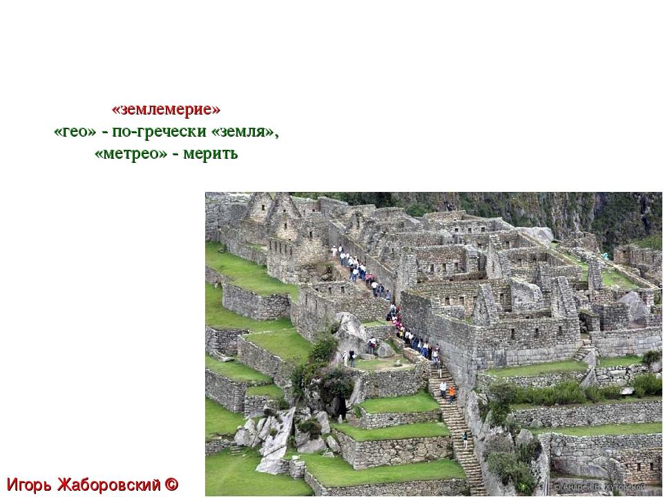 UROKIMATEMATIKI.RU «землемерие» «гео» - по-гречески «земля», «метрео» - мерит...