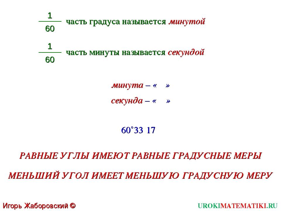 UROKIMATEMATIKI.RU Игорь Жаборовский © 2011 1 60 часть градуса называется мин...