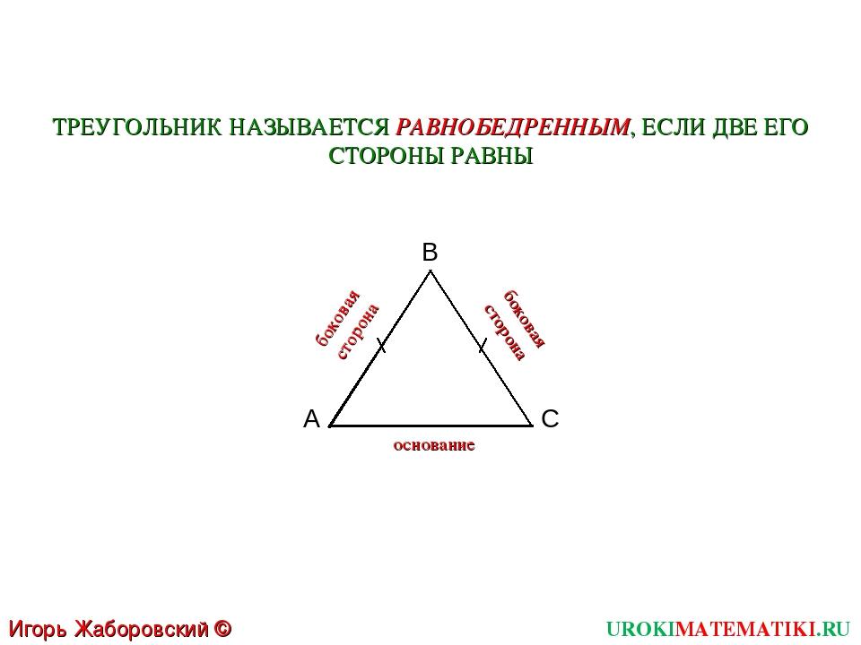 урок презентация свойства равнобедренного треугольника