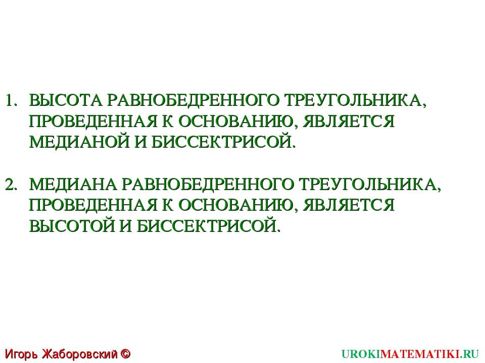 UROKIMATEMATIKI.RU Игорь Жаборовский © 2011 ВЫСОТА РАВНОБЕДРЕННОГО ТРЕУГОЛЬНИ...