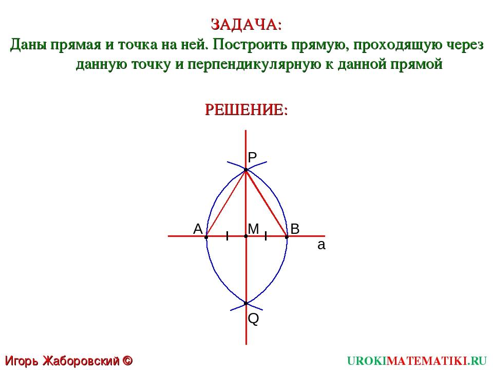 ЗАДАЧА: Даны прямая и точка на ней. Построить прямую, проходящую через данную...