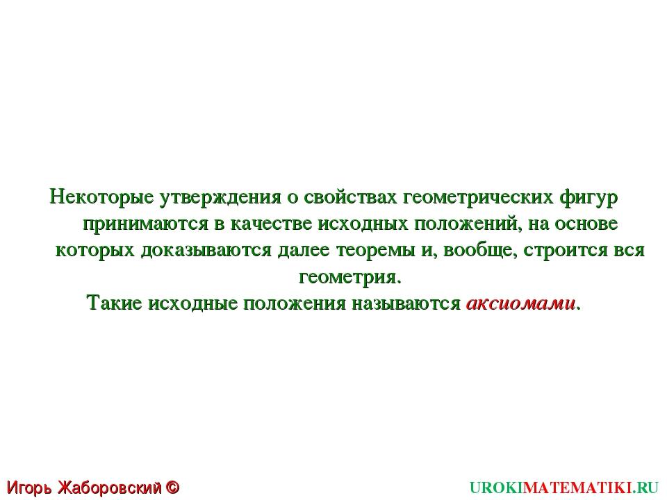UROKIMATEMATIKI.RU Игорь Жаборовский © 2011 Некоторые утверждения о свойствах...